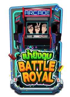 สล็อต-battle-royal-amb-ambbet