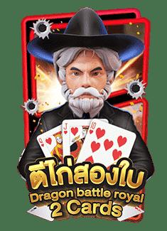 battle-royal2-amb