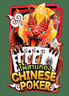 สล็อต-chinese-poker-amb-ambbet