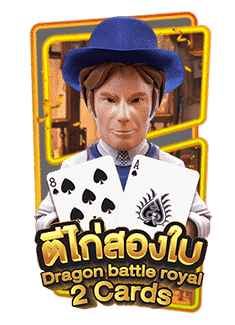 สล็อต-dragon-battle-royal-amb-ambbet