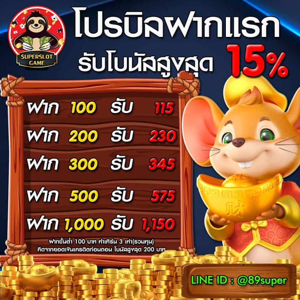 superslot-bill15%