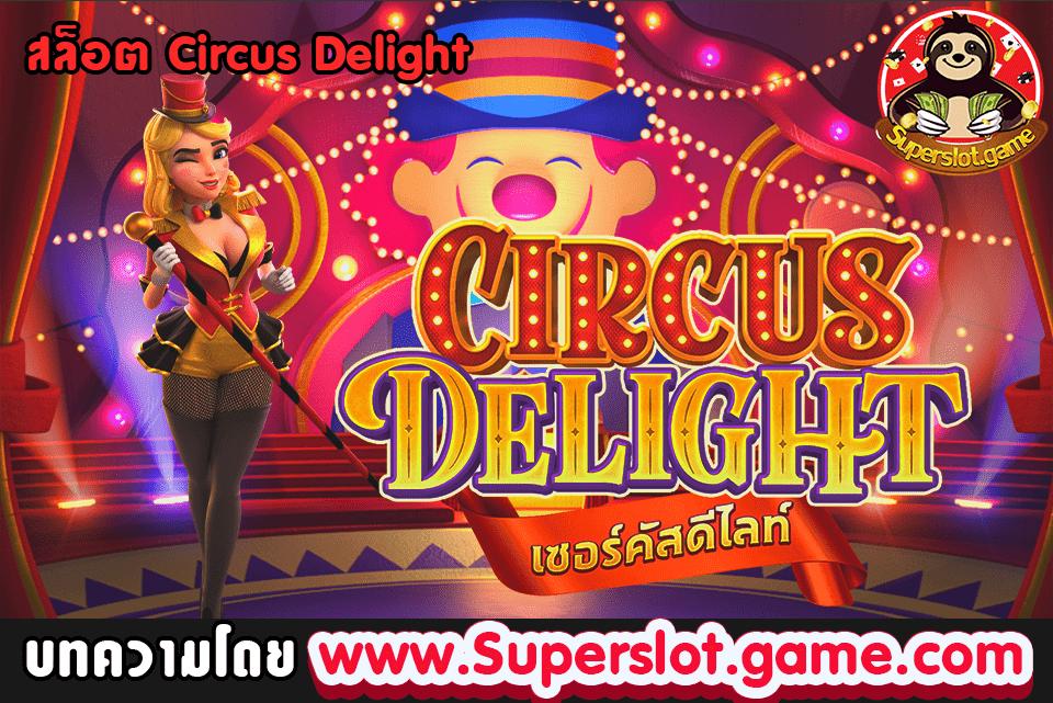 สล็อต Circus Delight