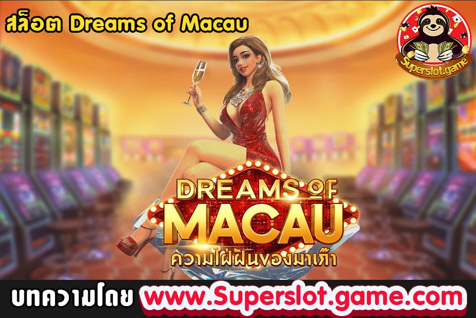 สล็อต Dreams of Macau