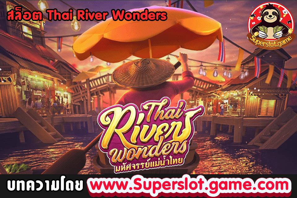 สล็อต Thai River Wonders
