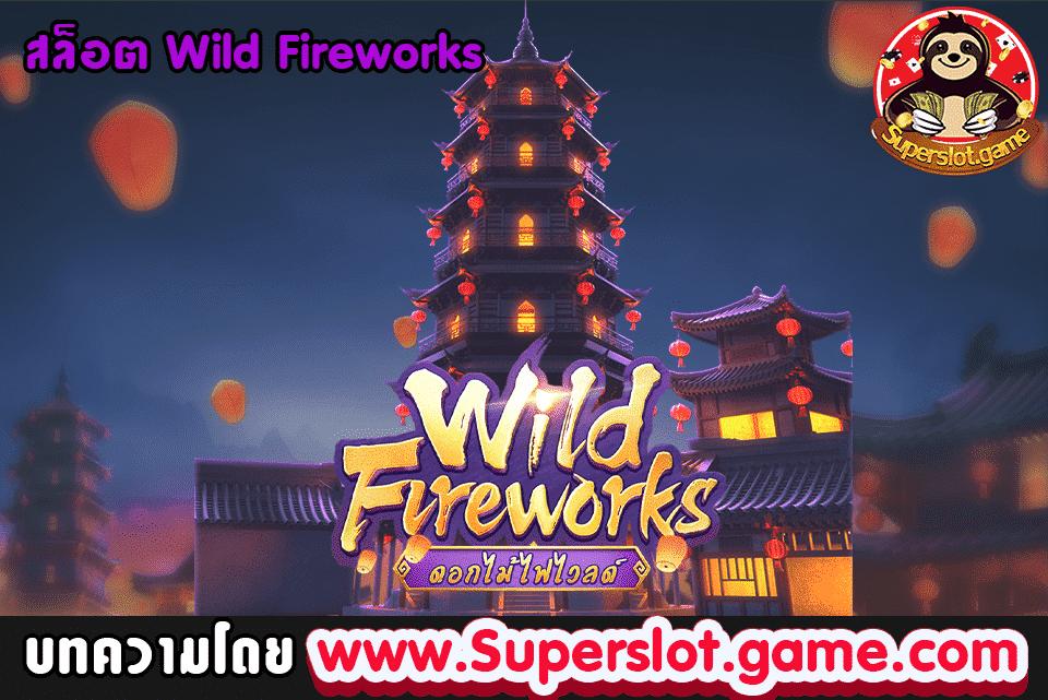 สล็อต Wild Fireworks