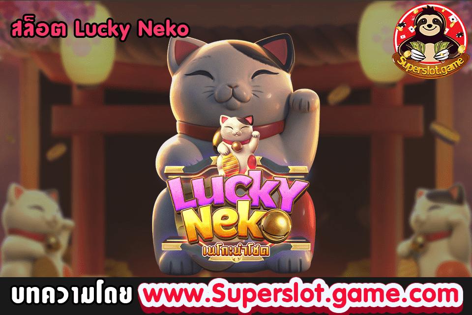 สล็อต Lucky Neko