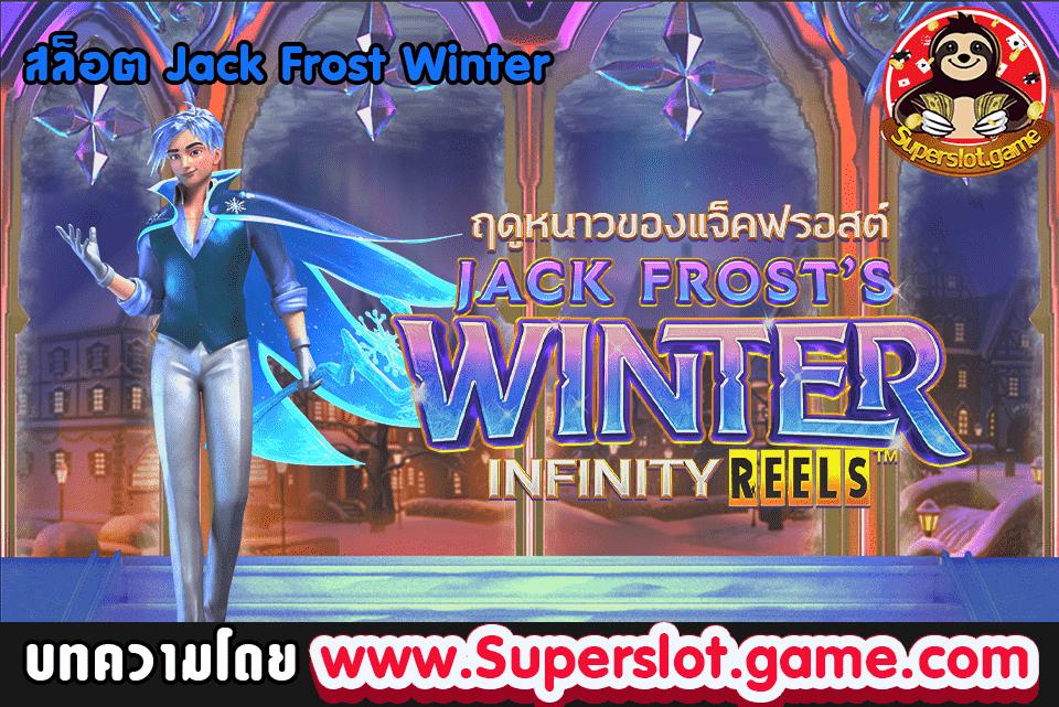 สล็อต Jack Frost Winter