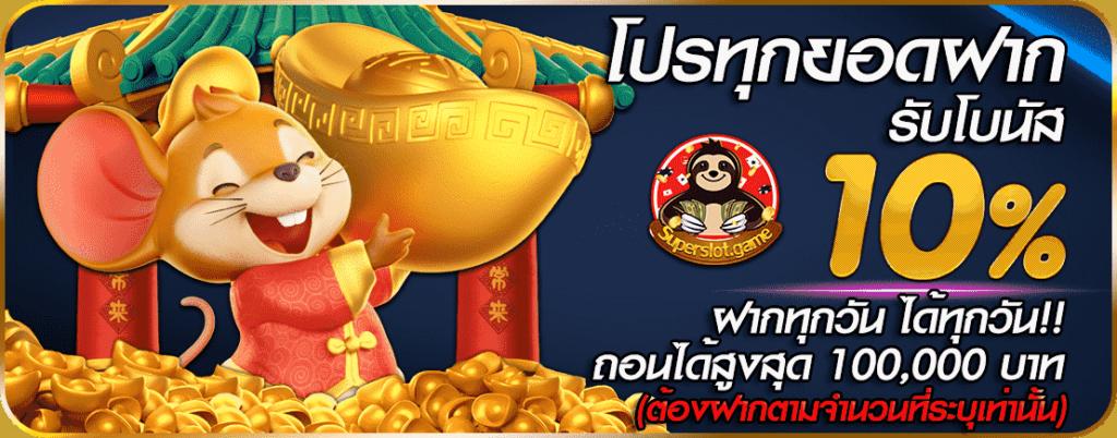 new-superslot-deposit-bonus10