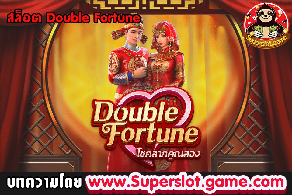 สล็อต Double Fortune