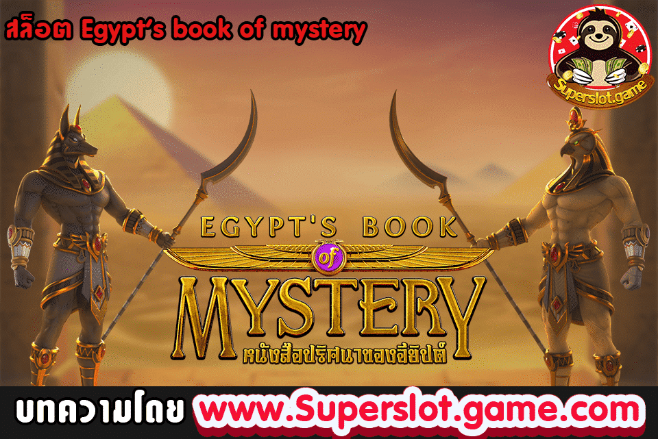 สล็อต Egypt's book of mystery