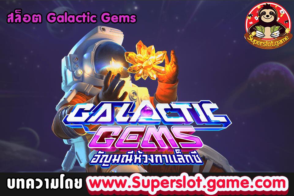 สล็อต Galactic Gems