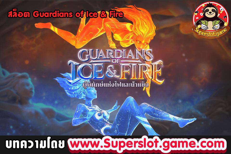 สล็อต Guardians of Ice & Fire