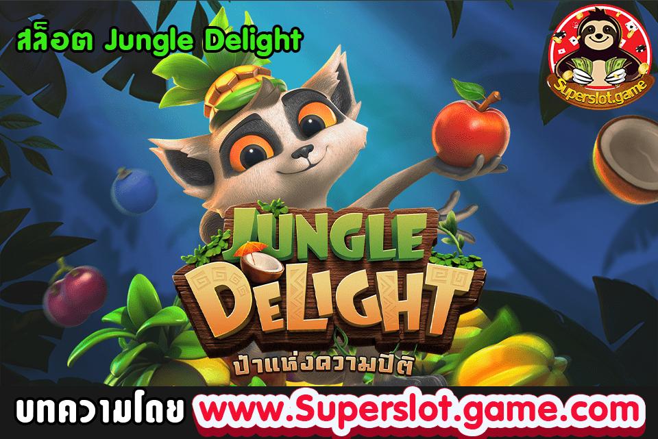 สล็อต Jungle Delight