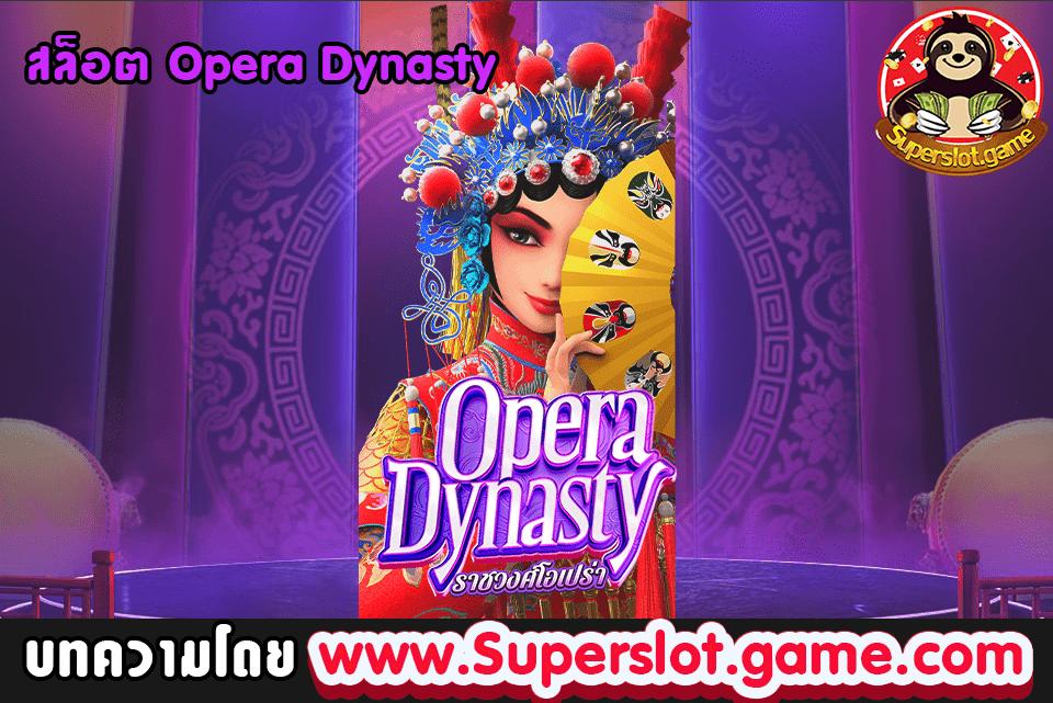 สล็อต Opera Dynasty