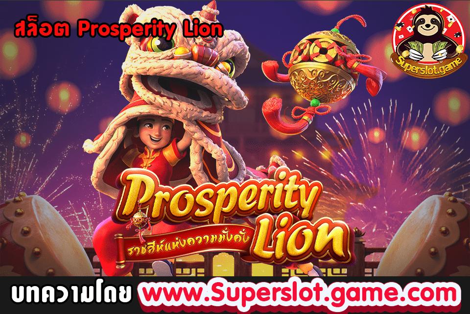 สล็อต Prosperity Lion