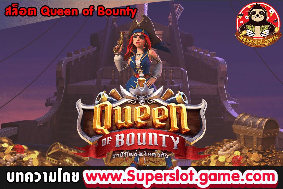 สล็อต Queen of Bounty