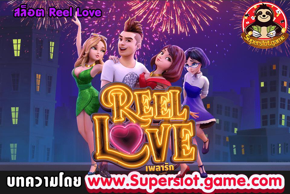 สล็อต Reel Love