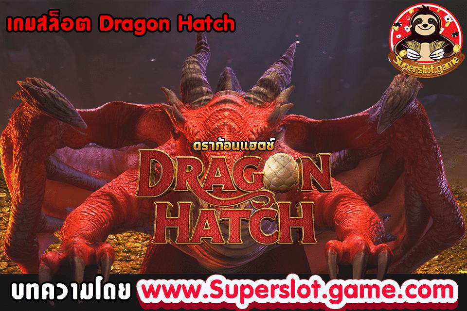สล็อต Dragon Hatch