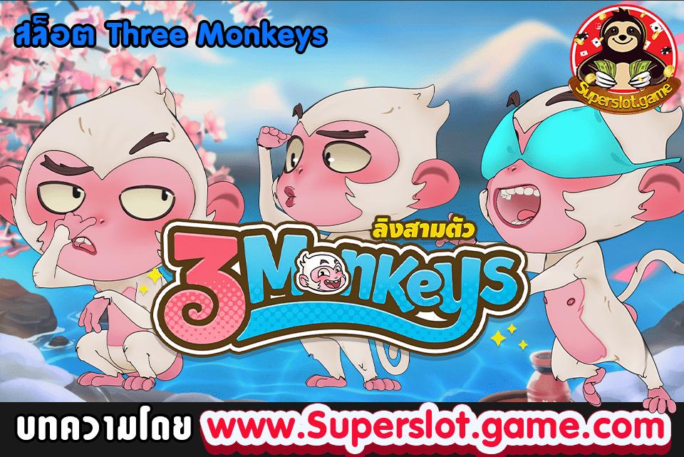 สล็อต Three Monkeys
