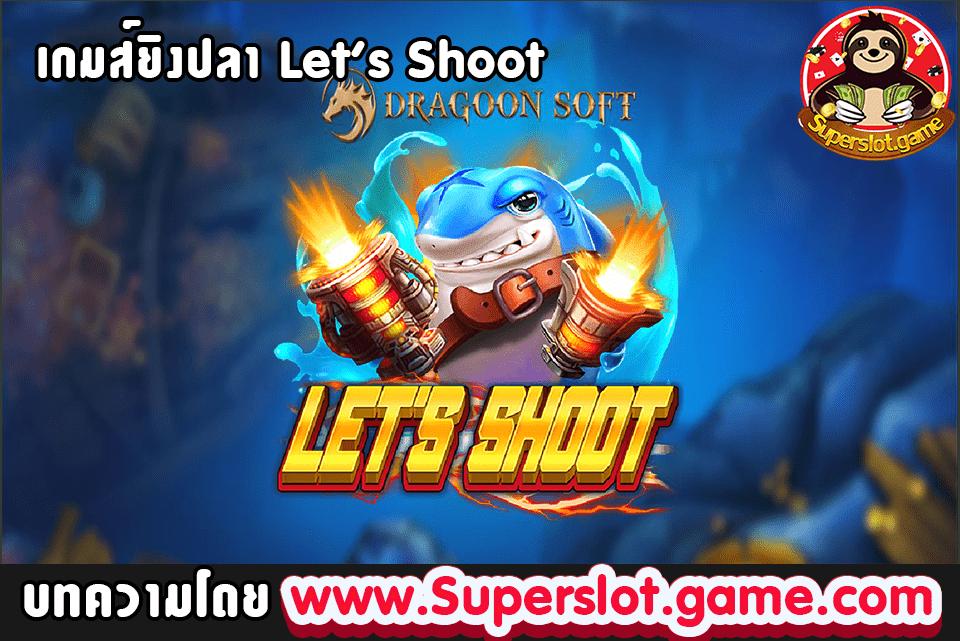 เกมส์ยิงปลา Let's Shoot