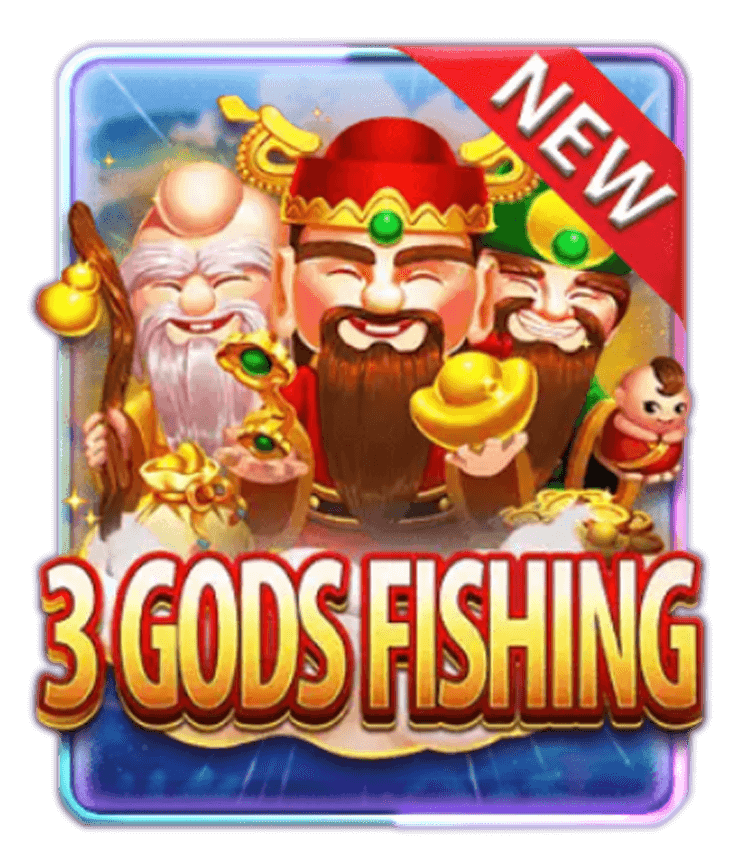 เกมส์ยิงปลา 3 Gods Fishing