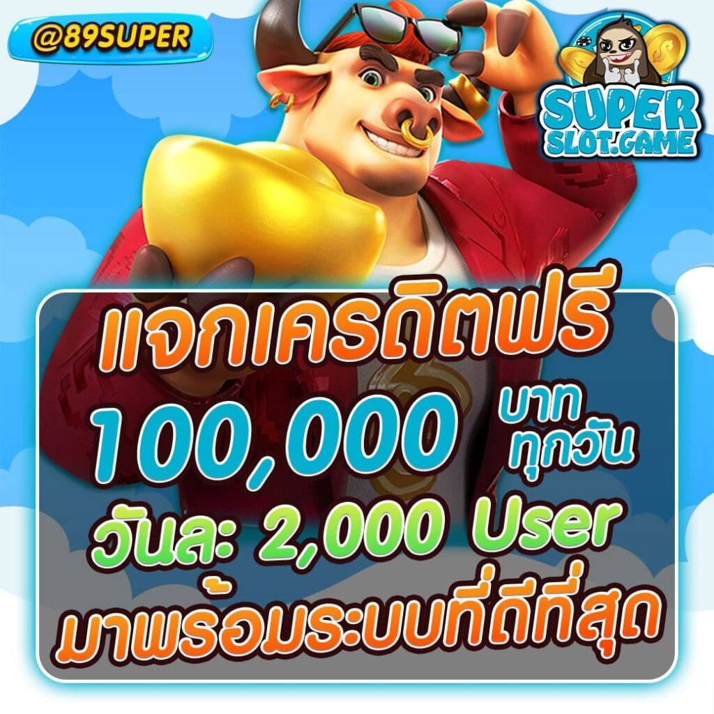 Superslotgame-โปรแจกเครดิตฟรี
