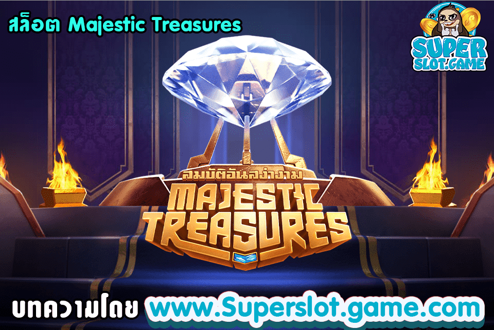 สล็อต Majestic Treasures