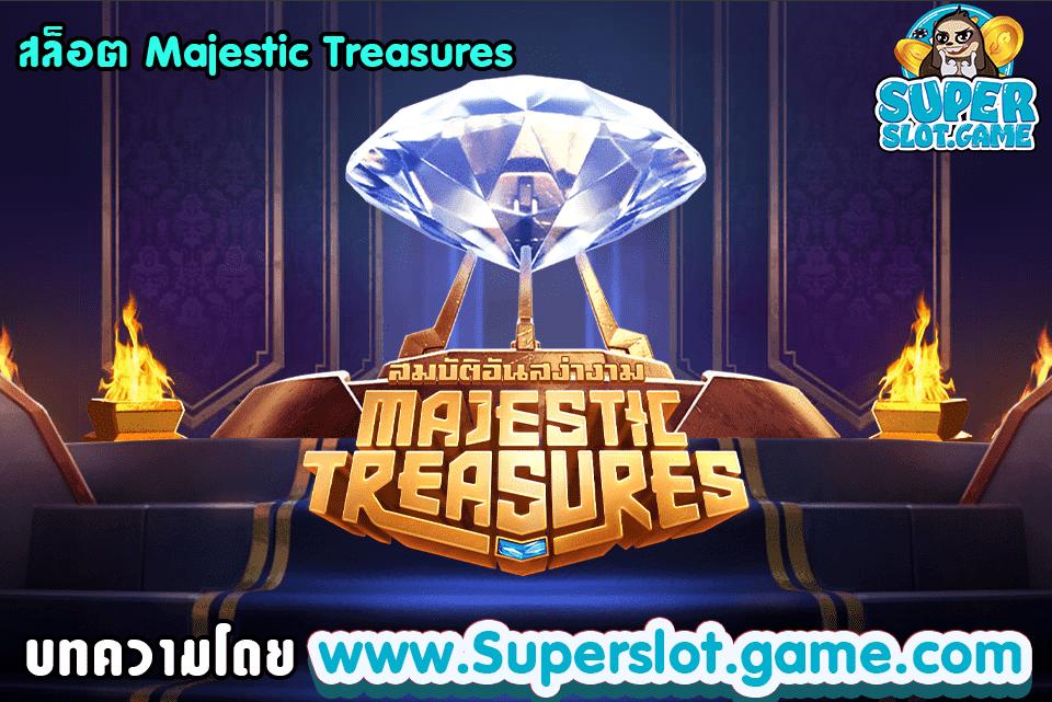สล็อต Majestic Treasures