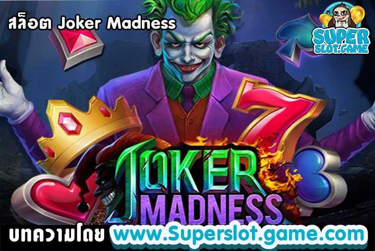 สล็อต Joker Madness
