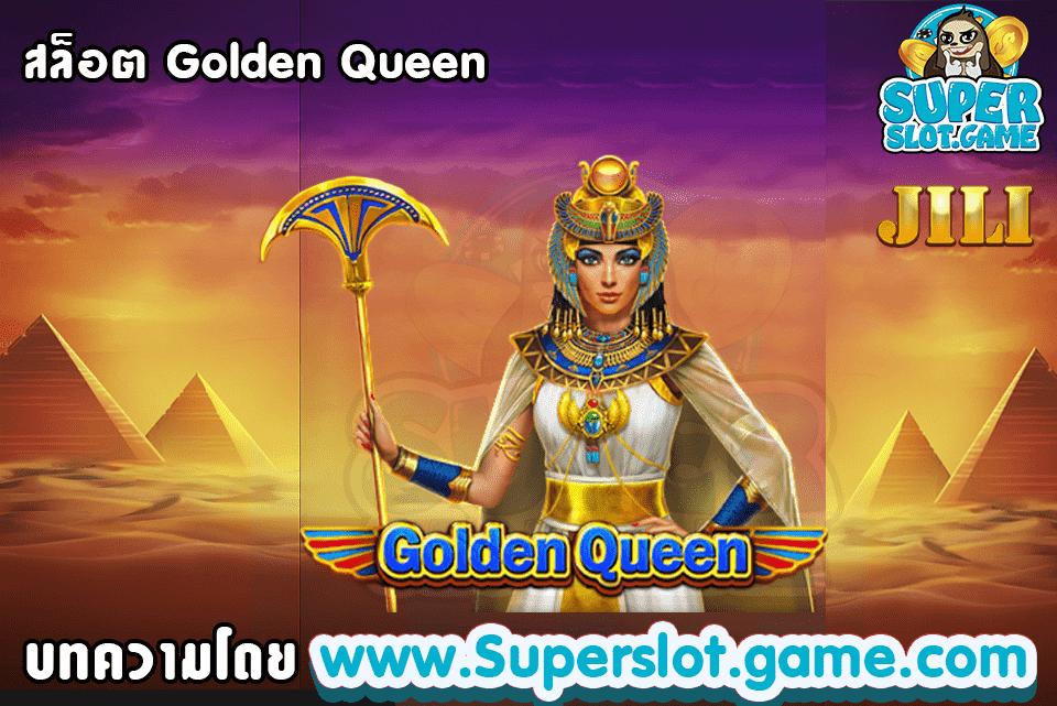 สล็อต Golden Queen