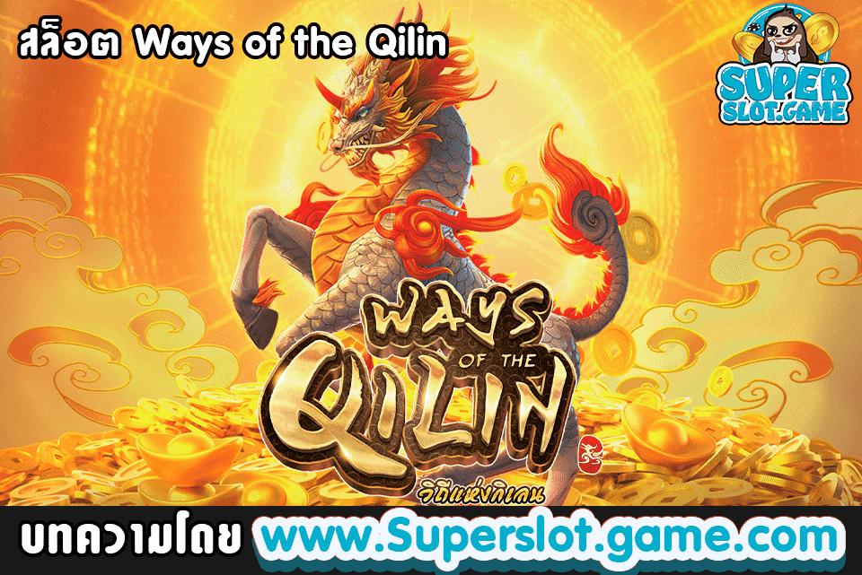 สล็อต Ways of the Qilin