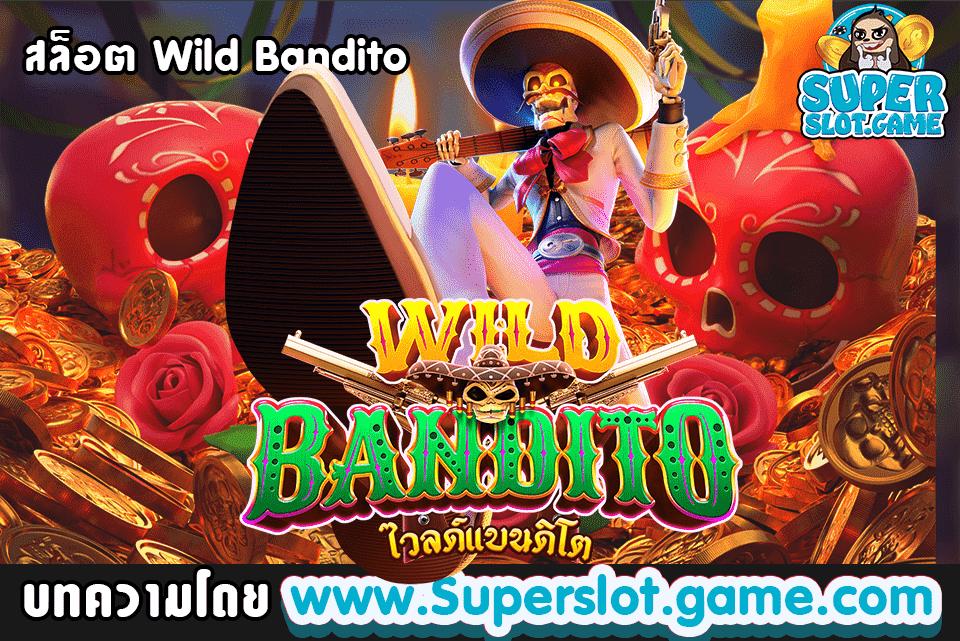 สล็อต Wild Bandito