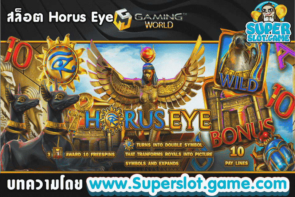 สล็อต Horus Eye