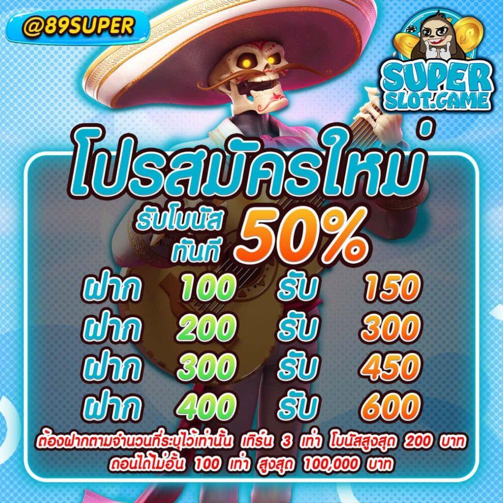 Superslotgame-โปรสมัครใหม่-min (1)