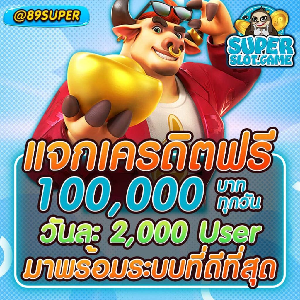 Superslotgame-โปรแจกเครดิตฟรี-min
