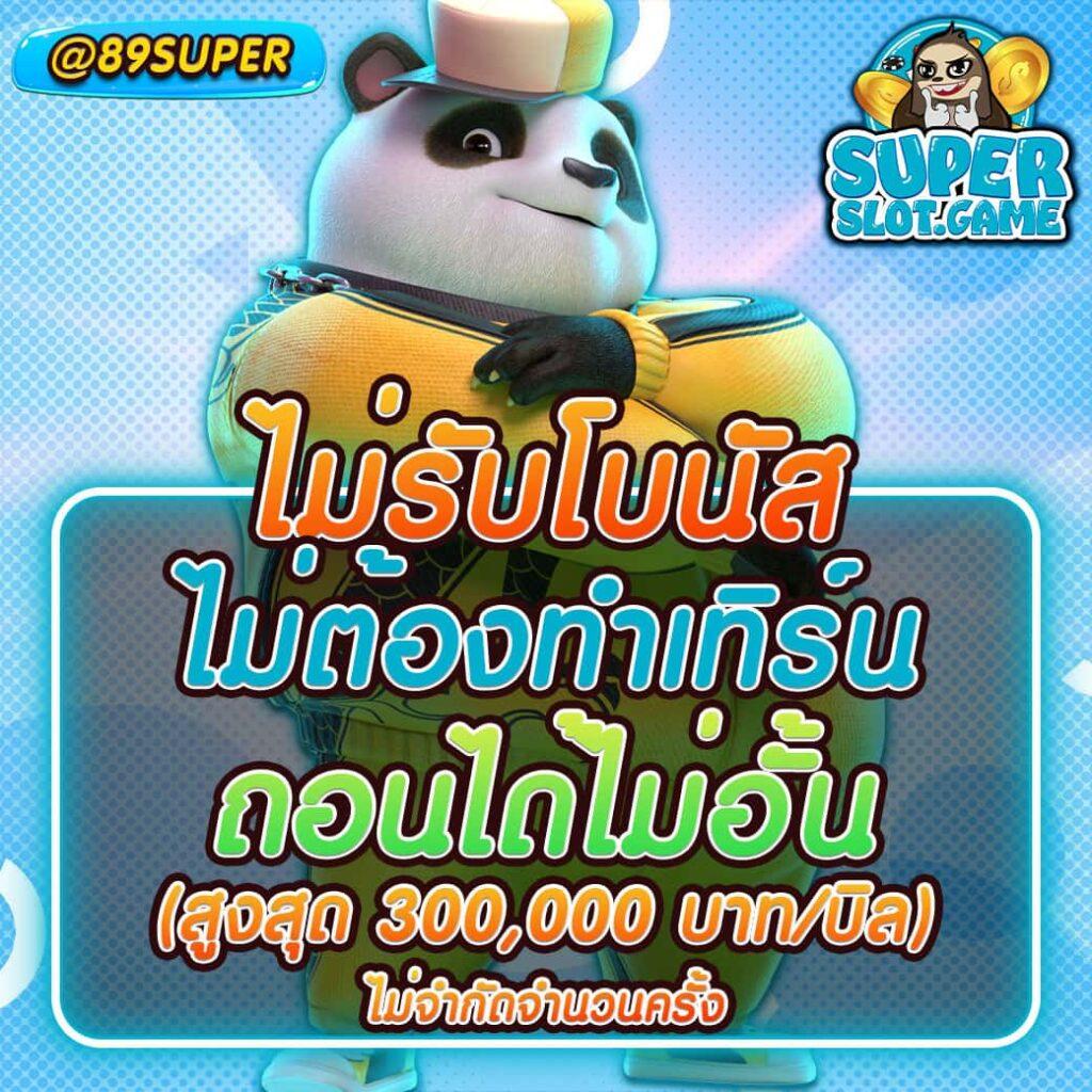 Superslotgame-โปรไม่รับโบนัส-min