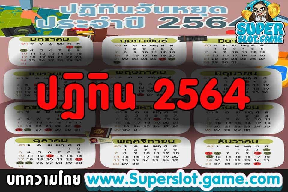 ปฏิทิน-2564