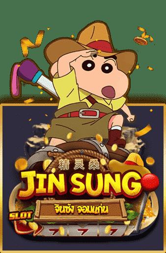 สล็อต JinSung