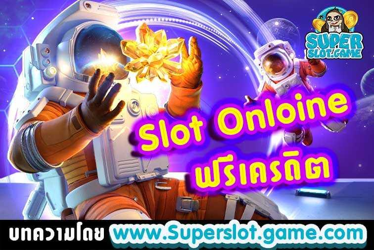 Slot Online ฟรีเครดิต