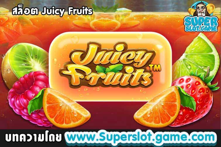 สล็อต Juicy Fruits