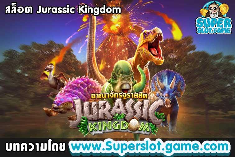 สล็อต Jurassic Kingdom