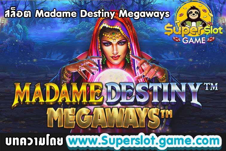 สล็อต Madame Destiny Megaways