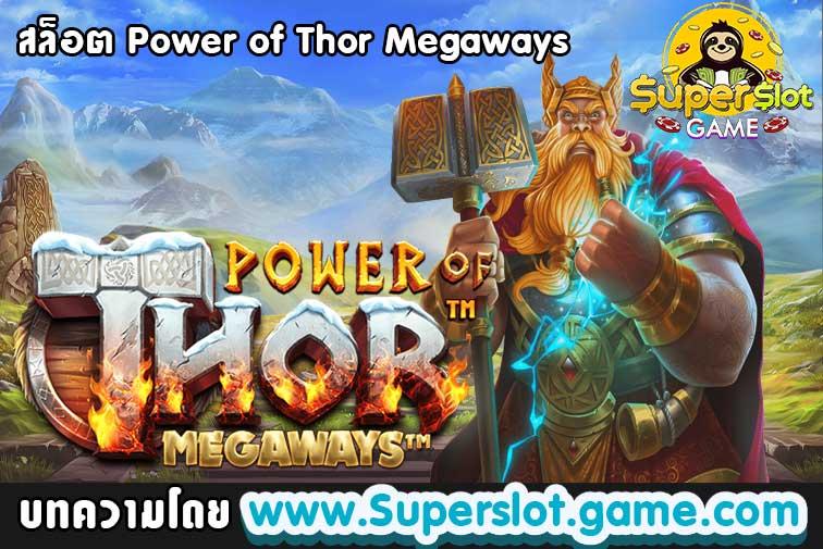 สล็อต Power of Thor Megaways