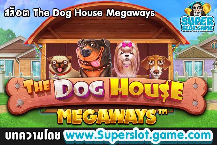 สล็อต-The-Dog-House-Megaways