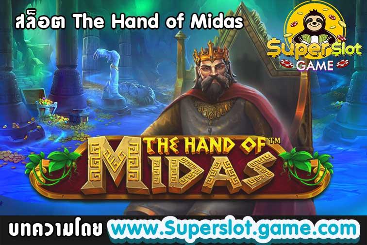 สล็อต The Hand of Midas