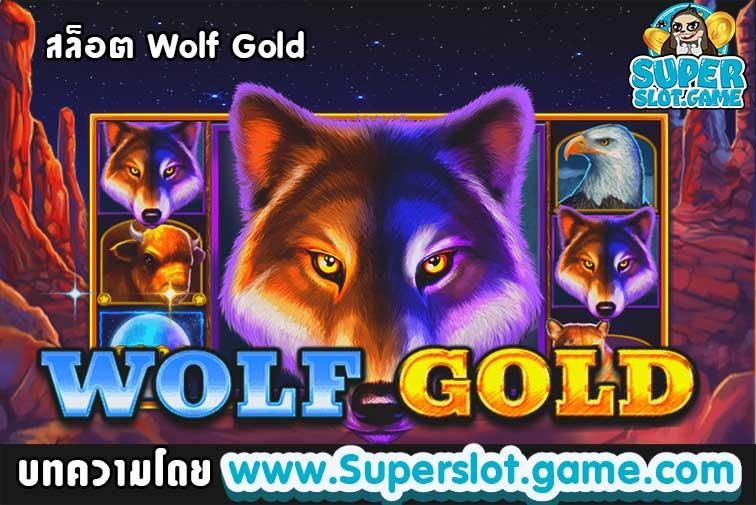 สล็อต Wolf gold
