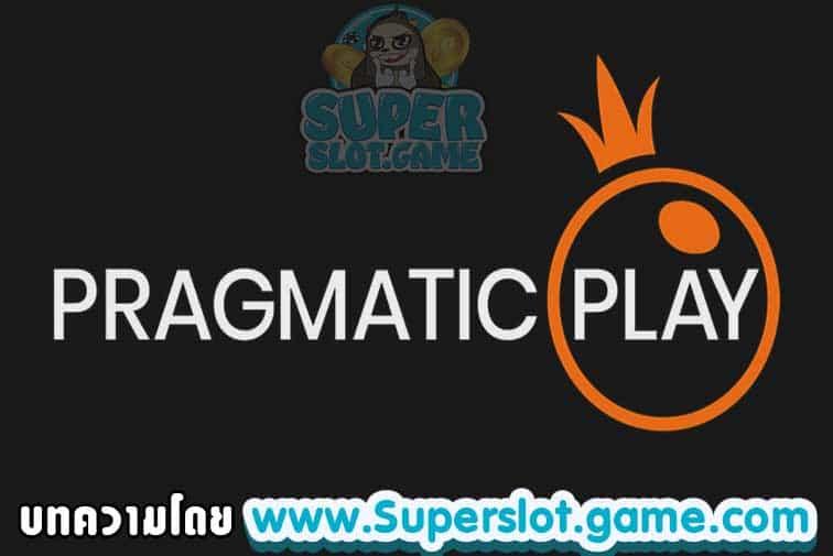สล็อต-pragmatic-play-min