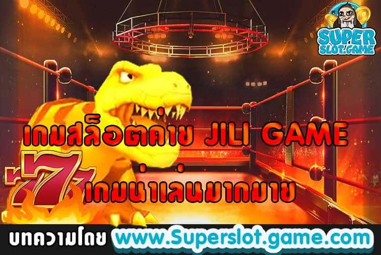 เกมสล็อตค่าย-JILI-GAME-เกมน่าเล่นมากมาย-min