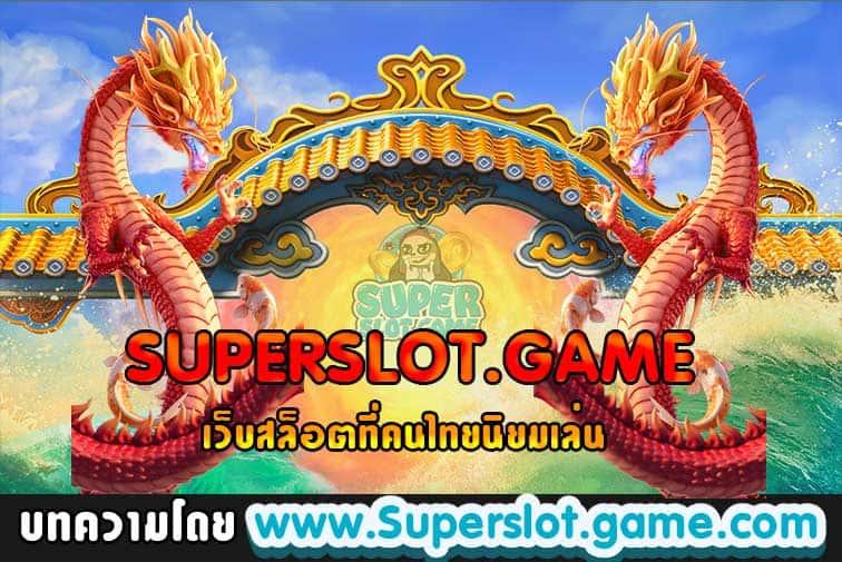 SUPERSLOT.GAME-เว็บสล็อตที่คนไทยนิยมเล่น-min