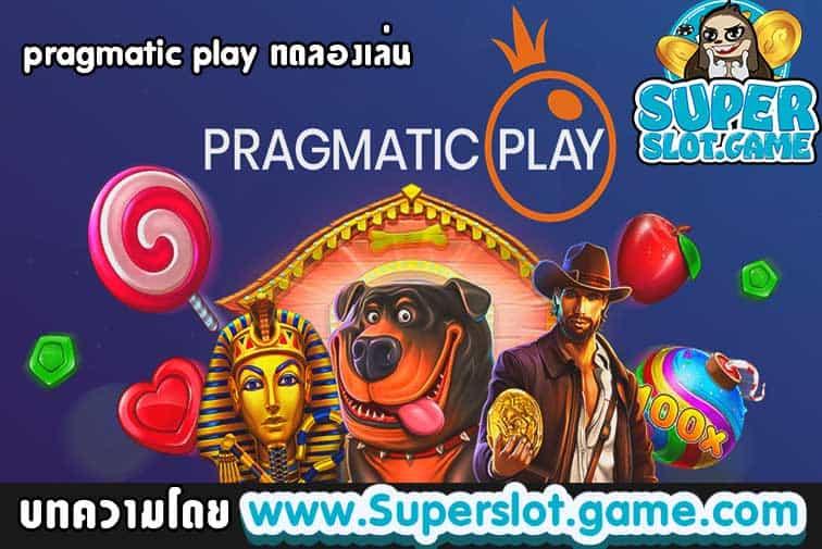 pragmatic-play-ทดลองเล่น-min